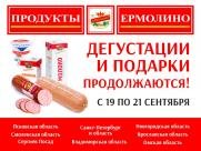 Дегустации и подарки в магазинах «ПРОДУКТЫ ЕРМОЛИНО» продолжаются!