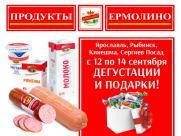 Дегустации и подарки в Ярославле