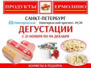 Дегустации и подарки в новом фирменном магазине в Санкт-Петербурге!