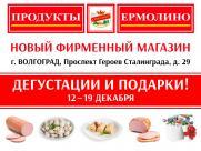 Дегустации и Подарки в новом магазине в г. Волгоград!