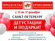 ДЕГУСТАЦИИ И ПОДАРКИ В г. САНКТ-ПЕТЕРБУРГЕ!