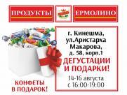 Дегустации и подарки в городе Кинешма!