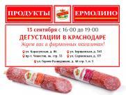 Дегустация сырокопченых колбас в Краснодаре