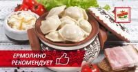 ЕРМОЛИНО рекомендует Пельмени «Сытные»