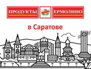 ПРОДУКТЫ ЕРМОЛИНО В Саратове!