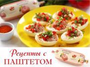 Готовим фаршированные яйца с паштетом «Домашний» ТМ