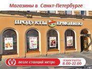 Фирменные магазины ПРОДУКТЫ ЕРМОЛИНО в Санкт-Петербурге