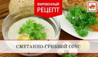 Фирменный рецепт. Сметанно-грибной соус
