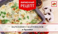 Фирменный рецепт. Вареники с картошкой в духовке.