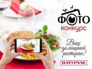 Объявляем фотоконкурс «Ваш домашний ресторан»!