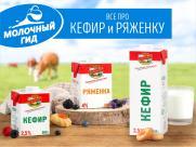 Гид по кисломолочным продуктам ТМ «ЕРМОЛИНО»