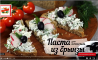 Готовим пасту для бутербродов из брынзы ТМ ЕРМОЛИНО!