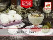 Готовим зефирный десерт