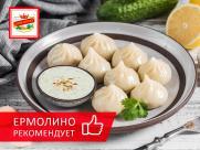 Хинкали Сочинские. ЕРМОЛИНО рекомендует в феврале