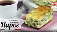 Идея весеннего сезона: пирог с творогом и зеленью ТМ ЕРМОЛИНО!