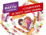 Интересные факты о… конфетах!