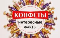 Интересные факты о … КОНФЕТАХ!