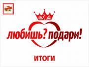 Итоги акции «Любишь? Подари!»