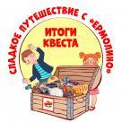 Итоги Квеста: «Сладкое путешествие с ЕРМОЛИНО!»
