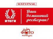 Итоги конкурса «Ваш домашний ресторан»