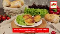 Как правильно приготовить зразы картофельные с мясом