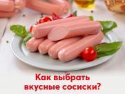 Как выбрать вкусные сосиски?