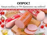 Какая вареная колбаса ТМ «ЕРМОЛИНО» ваша любимая?