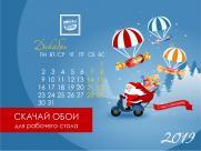Календарь декабря на рабочий стол