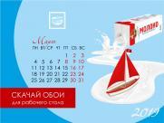 Календарь на март!