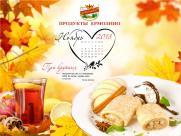Календарь на ноябрь