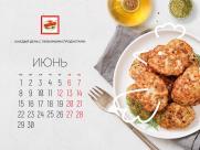 Календарь для рабочего стола на июнь!