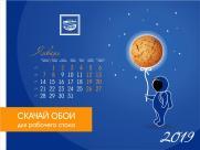 Календарь для рабочего стола на январь