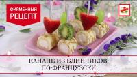 Канапе из блинчиков. Оригинальные рецепты мировой кухни.