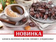 Новинка! Карамель со вкусом тирамису в Московской области!