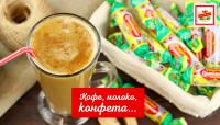 Кофе, молоко, конфета…
