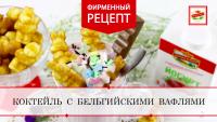 Коктейль с бельгийскими вафлями