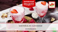 Рецепт: коктейль из ряженки и клубники