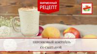 Рецепт: коктейль персиковый со сметаной