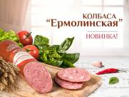 Колбаса «Ермолинская» полукопчёная возвращается!