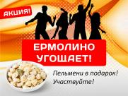 Конкурс «Ермолино угощает!» Спешите!!!
