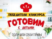 Счастливые победители конкурса «Готовим с детьми!» получили главные призы!