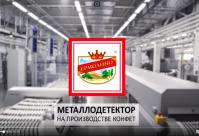 Контроль качества на производстве конфет ТМ ЕРМОЛИНО!