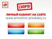 Личный кабинет на сайте ТМ ЕРМОЛИНО. СКОРО!!!