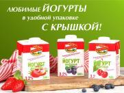 Ваши любимые фруктовые йогурты в удобной упаковке с крышечкой!