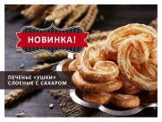 В магазинах ТМ Ермолино появилось печенье «Ушки» слоеные с сахаром!