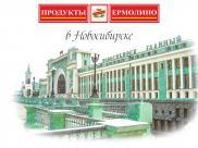 Магазины ПРОДУКТЫ ЕРМОЛИНО в Новосибирске