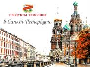 Магазины ПРОДУКТЫ ЕРМОЛИНО в Санкт-Петербурге