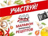 «МАРАФОН ФИРМЕННЫХ РЕЦЕПТОВ ЕРМОЛИНО» уже начался!