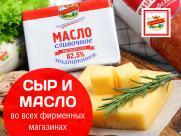 Масло сливочное и сыр теперь во всех фирменных магазинах «ПРОДУКТЫ ЕРМОЛИНО»!