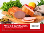Мясные деликатесы в Тверской, Тульской и Ленинградской областях, а также в Санкт-Петербурге!